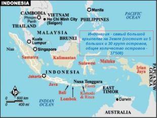 Индонезия - самый большой архипелаг на Земле (состоит из 5 больших и 30 групп