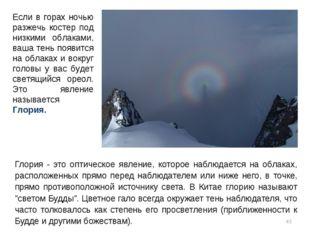 Глория - это оптическое явление, которое наблюдается на облаках, расположен
