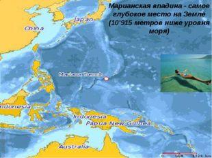 Марианская впадина - самое глубокое место на Земле (10'915 метров ниже уровня