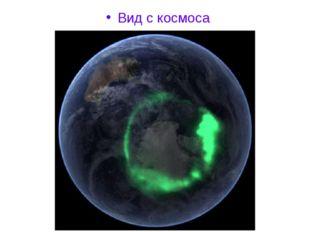Вид с космоса