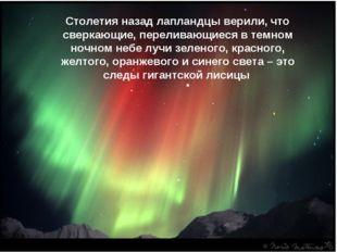 Столетия назад лапландцы верили, что сверкающие, переливающиеся в темном ночн