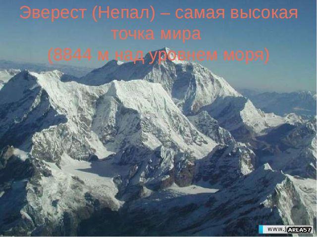 Эверест (Непал) – самая высокая точка мира (8844 м над уровнем моря)