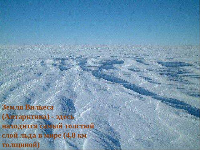 Земля Вилкеса (Антарктика) - здесь находится самый толстый слой льда в мире (...