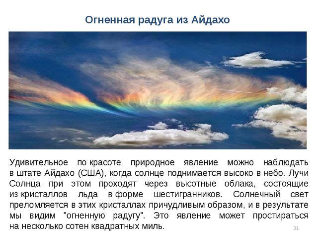 Огненная радуга изАйдахо Удивительное покрасоте природное явление можно наб...