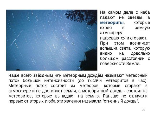 Чаще всего звёздным или метеорным дождём называют метеорный поток большой ин...