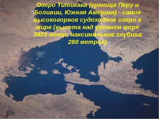 Озеро Титикака (граница Перу и Боливии, Южная Америка) - самое высокогорное с...