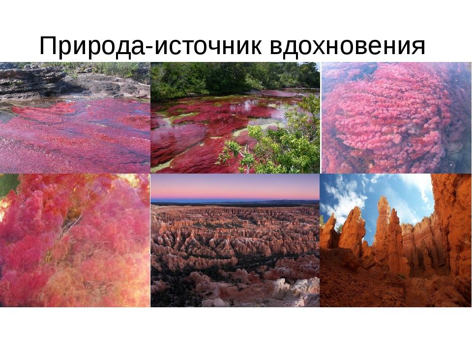 Природа-источник вдохновения