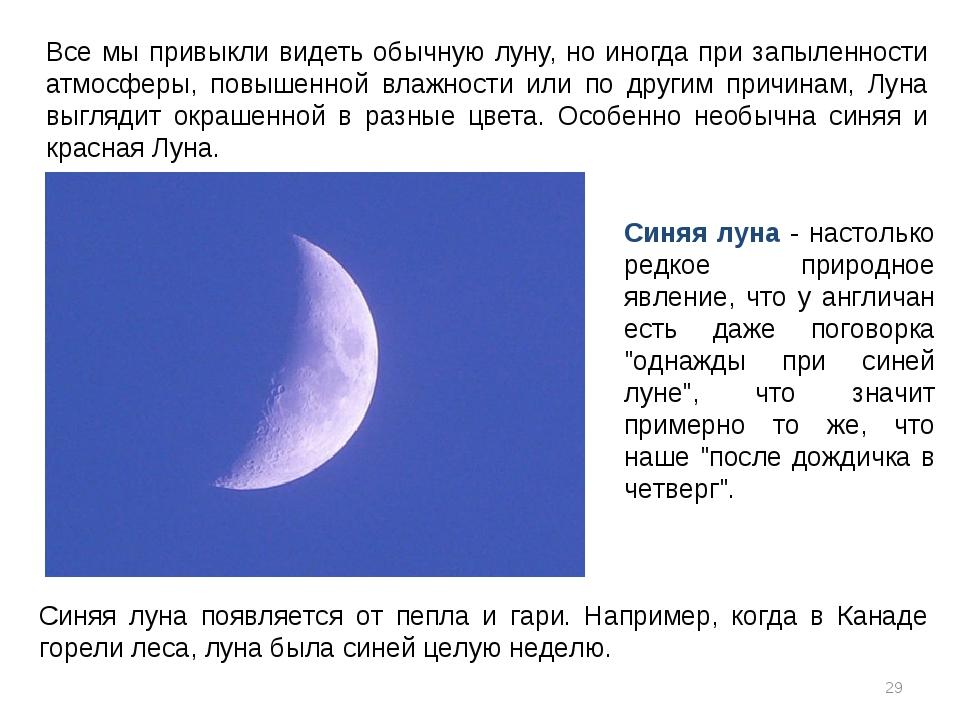 Все мы привыкли видеть обычную луну, но иногда при запыленности атмосферы, п...
