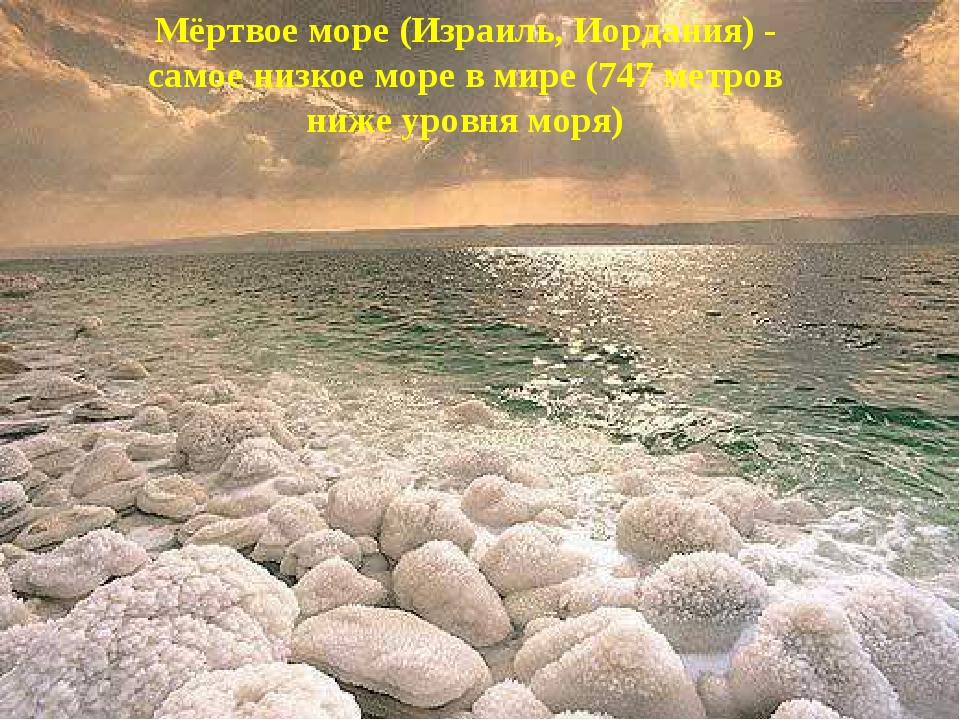 Мёртвое море (Израиль, Иордания) - самое низкое море в мире (747 метров ниже...