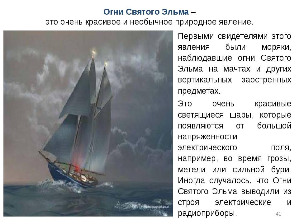 Первыми свидетелями этого явления были моряки, наблюдавшие огни Святого Эльм...