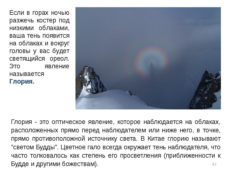Глория - это оптическое явление, которое наблюдается на облаках, расположен...