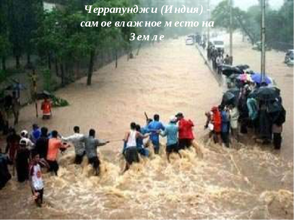 Черрапунджи (Индия) - самое влажное место на Земле