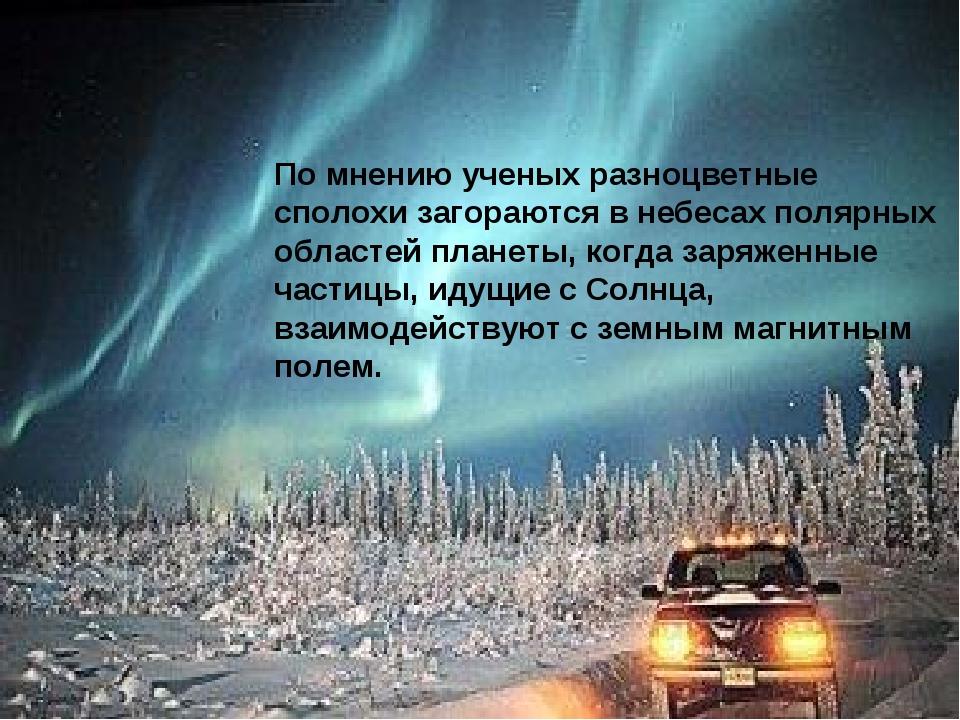 По мнению ученых разноцветные сполохи загораются в небесах полярных областей...