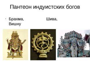 Пантеон индуистских богов Брахма, Шива, Вишну