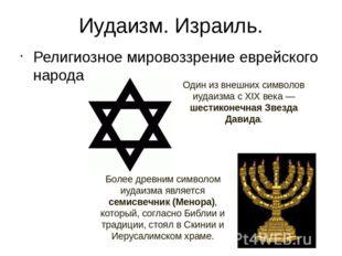 Иудаизм. Израиль. Религиозное мировоззрение еврейского народа
