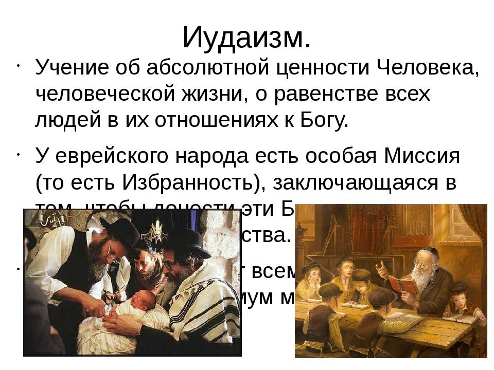 Иудаизм. Учение об абсолютной ценности Человека, человеческой жизни, о равенс...