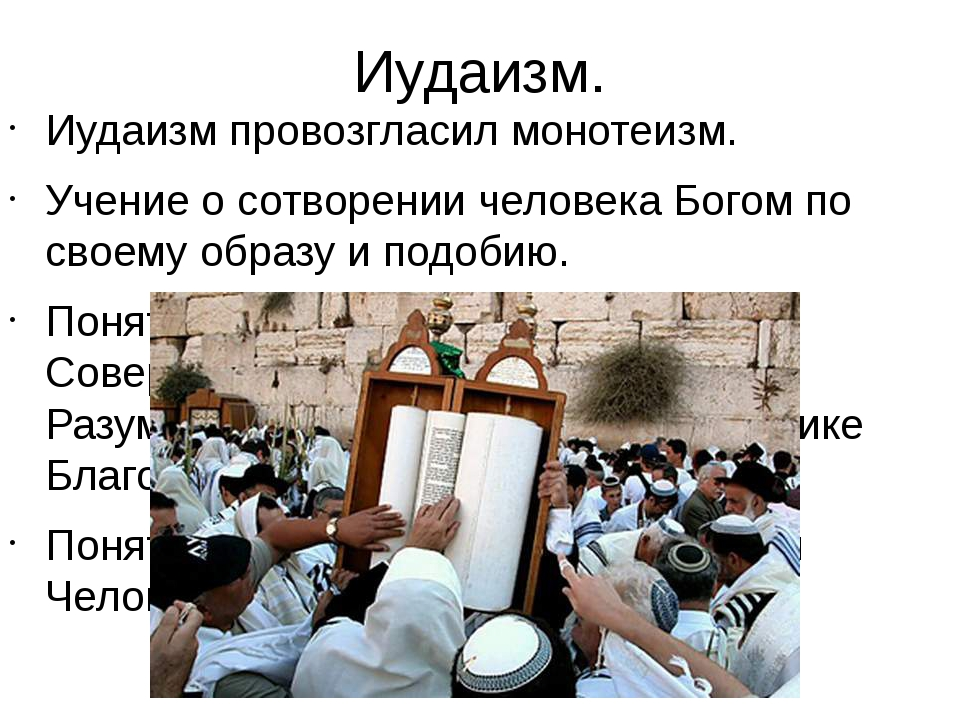 Иудаизм. Иудаизм провозгласил монотеизм. Учение о сотворении человека Богом п...