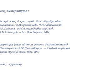 Список литературы : Русский язык. 8 класс: учеб. Для общеобразоват. организац