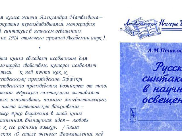 Главная книга жизни Александра Матвеевича – многократно переиздававшаяся моно...
