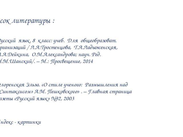 Список литературы : Русский язык. 8 класс: учеб. Для общеобразоват. организац...