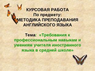 КУРСОВАЯ РАБОТА По предмету: МЕТОДИКА ПРЕПОДАВАНИЯ АНГЛИЙСКОГО ЯЗЫКА Тема: «Т