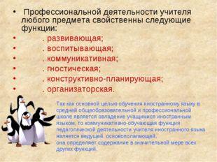 Профессиональной деятельности учителя любого предмета свойственны следующие