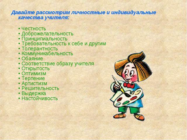 Давайте рассмотрим личностные и индивидуальные качества учителя: • Честность...