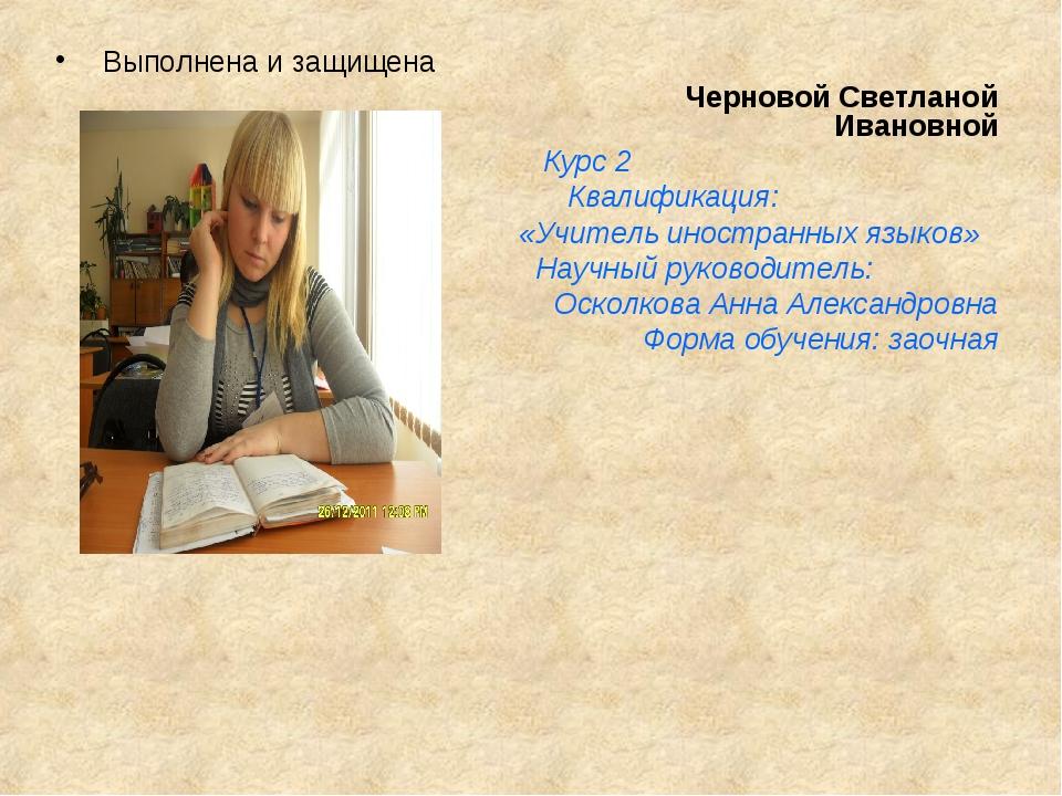 Выполнена и защищена Черновой Светланой Ивановной Курс 2 Квалификация: «Учит...