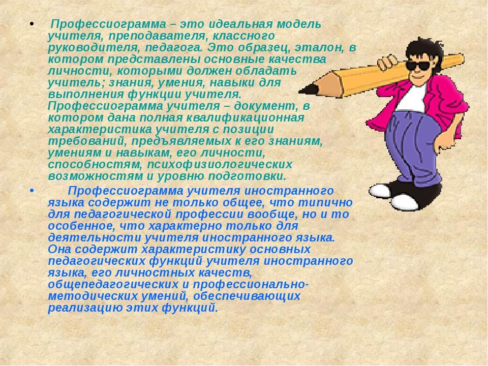 Профессиограмма – это идеальная модель учителя, преподавателя, классного рук...