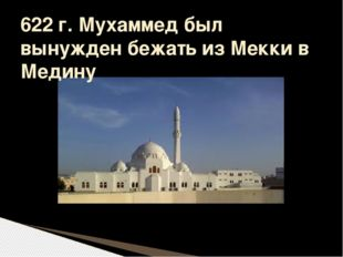 622 г. Мухаммед был вынужден бежать из Мекки в Медину
