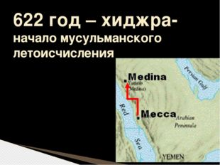 622 год – хиджра- начало мусульманского летоисчисления