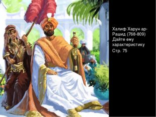 Халиф Харун ар-Рашид (768-809) Дайте ему характеристику Стр. 75