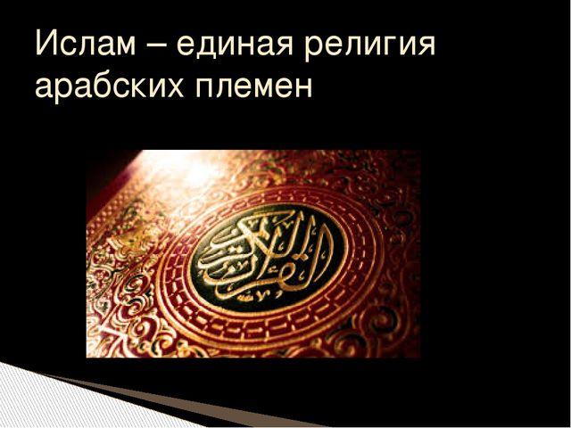 Ислам – единая религия арабских племен