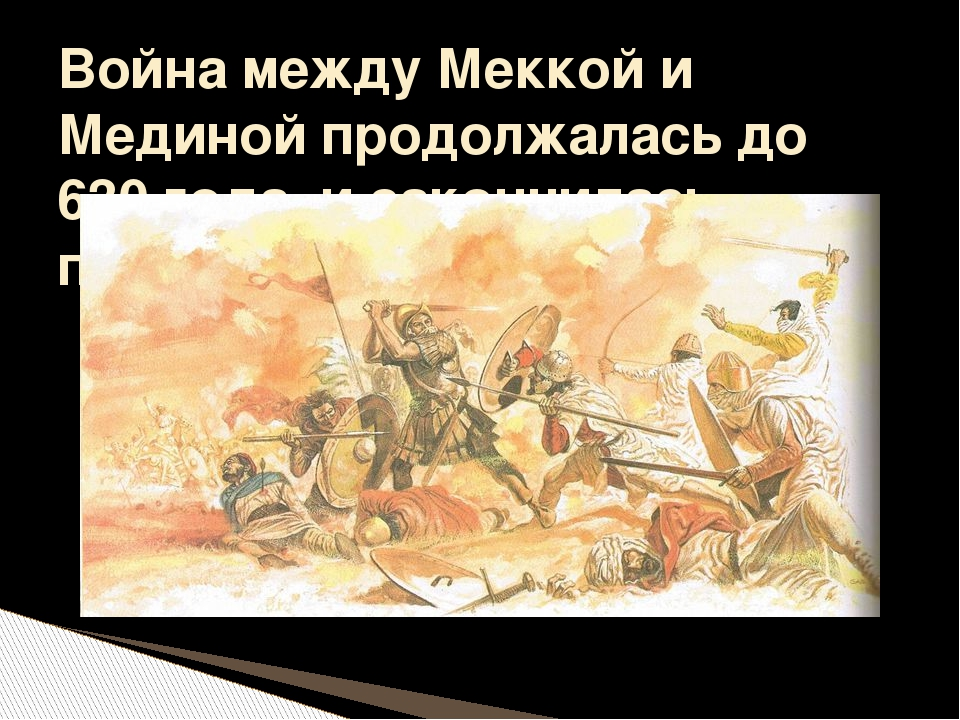 Война между Меккой и Мединой продолжалась до 630 года, и закончилась победой...