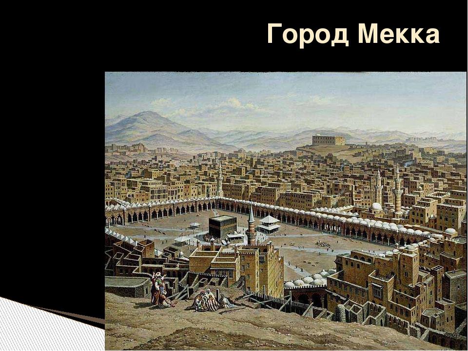 Город Мекка