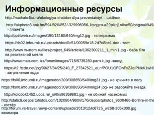 Информационные ресурсы http://nachalo4ka.ru/ekologiya-shablon-dlya-prezentats