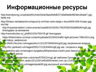 Информационные ресурсы http://wendysong.ru/uploads/thumbs/3/a/a/3aad4e9df227a