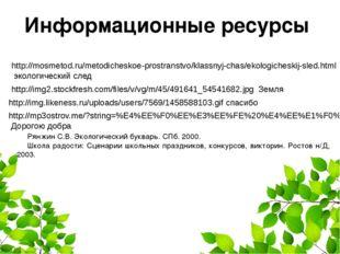 Информационные ресурсы http://mosmetod.ru/metodicheskoe-prostranstvo/klassnyj
