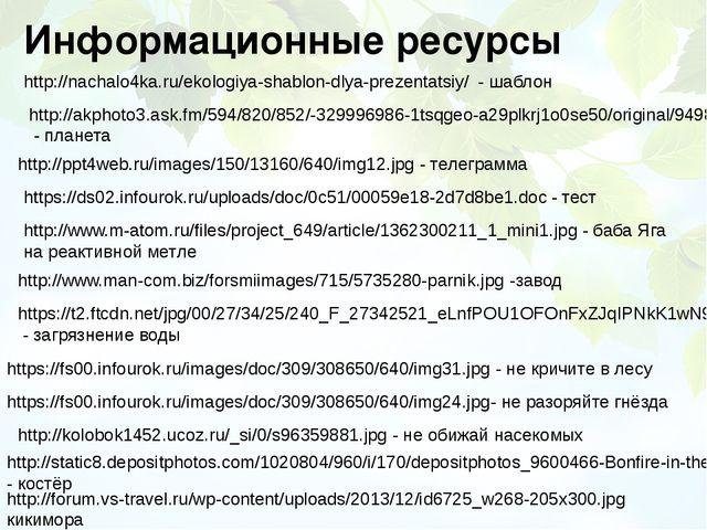 Информационные ресурсы http://nachalo4ka.ru/ekologiya-shablon-dlya-prezentats...