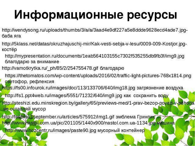 Информационные ресурсы http://wendysong.ru/uploads/thumbs/3/a/a/3aad4e9df227a...