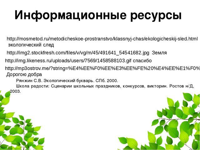 Информационные ресурсы http://mosmetod.ru/metodicheskoe-prostranstvo/klassnyj...