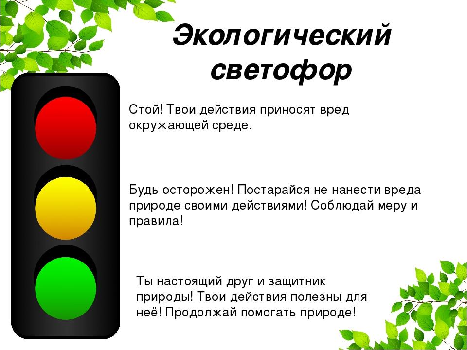 Экологический светофор Стой! Твои действия приносят вред окружающей среде. Бу...