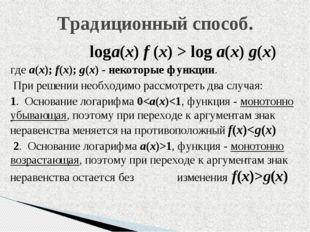 loga(x) f (x) > log a(x) g(x) гдеa(x); f(x); g(x)- некоторые функции. При