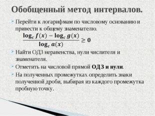 Перейти к логарифмам по числовому основанию и привести к общему знаменателю.