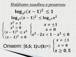 Найдите ошибки в решении Ответ: 0,5; 1)(1;