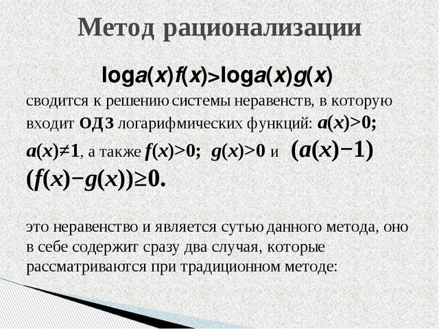 loga(x)f(x)>loga(x)g(x) сводится к решению системы неравенств, в которую вхо...