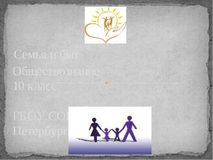 Обществознание 10 класс ГБОУ СОШ №262 Санкт-Петербург Семья и быт