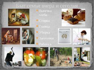Выпечка хлеба Стирка Глажка Уборка Заготовки Работа в огороде Быт семьи вчера