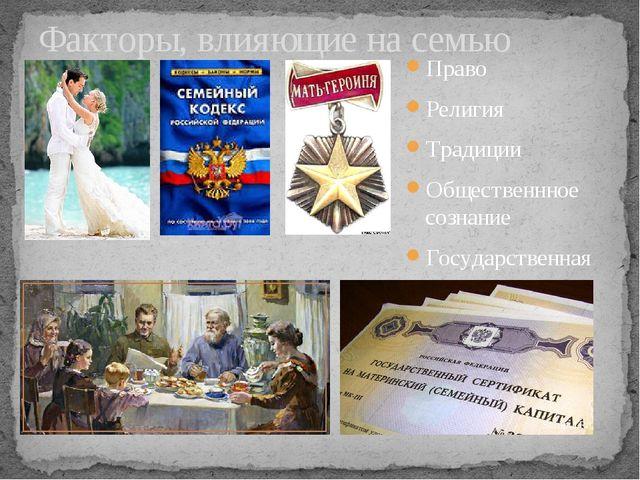 Факторы, влияющие на семью Право Религия Традиции Общественнное сознание Госу...