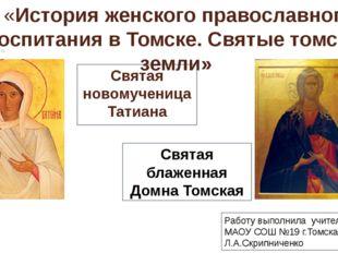 «История женского православного воспитания в Томске. Святые томской земли» Св